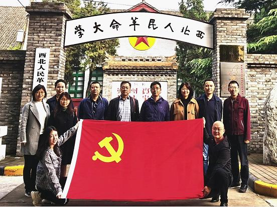 招生就业处党支部和校友办党支部赴西北人民革命大学旧址开展主题党日活动