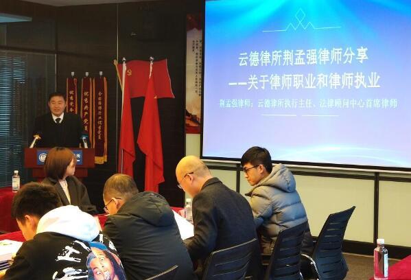 就创中心组织学生赴陕西云德律师事务所参观访学